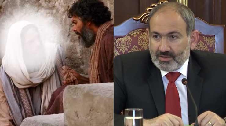 Նիկոլ Փաշինյան Հիսուս Քրիստոս